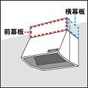 【FP0759BA】 《TKF》 ノーリツ レンジフード用部材 横幕板 高さ 300 ブラック ωα0