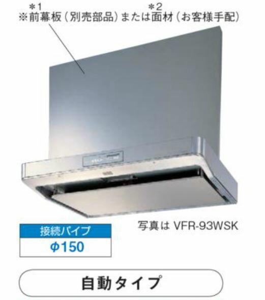 【VFR-73WSK】 《TKF》 東芝 レンジフードファン 薄型インテリア形 ωβ0:住宅設備機器 tkfront