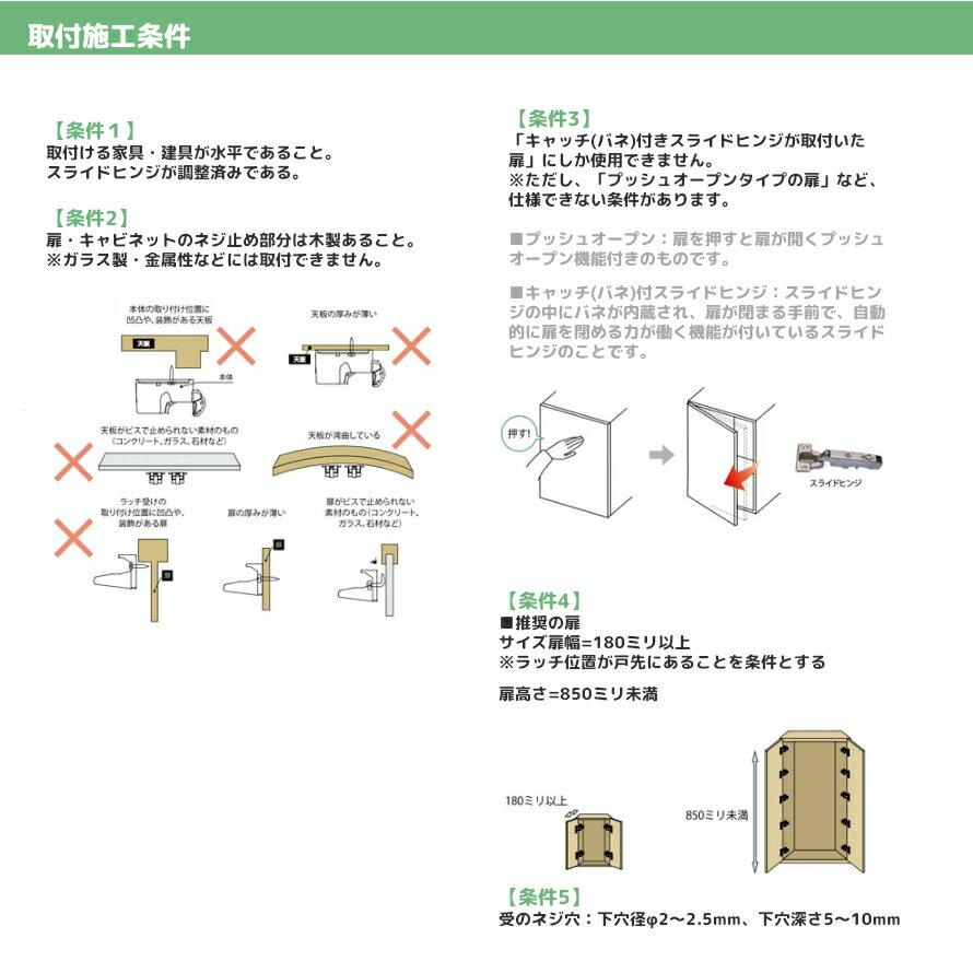ムラコシ[PFR-TSA]耐震ラッチ地震対策開き扉用ラッチ1組(扉1枚分)※取付用施工治具ASSYは別売です。