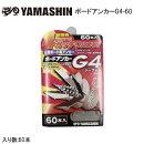 YAMASHIN[G4-60]1パック(60本入り)石膏ボード用アンカーボードアンカー対応使用ねじ3mm〜6mm