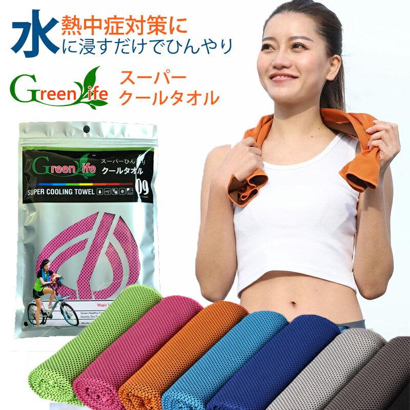 東京企画GreenLife『5枚セットスーパークールタオル』