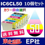 IC50 IC6CL50 10個セット ( 送料無料 自由選択 ICBK50 ICC50 ICM50 ICY50 ICLC50 ICLM50 ) EP-705A EP-774A EP-801A EP-802A EP-904A PM-A820 PM-A840 PM-A840S PM-A920 PM-A940 PM-D870 PM-G4500 PM-G850 PM-G860 PM-T960