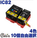 IC82 IC82-4CL 10個セット( 自由選択 ICBK82 ICCL82 ) ( 互換インク ) EP社 1