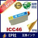 IC46 ICC46 シアン ( EP社互換インク ) EP社 PX-101 PX-401A PX-402A PX-501A PX-A620 PX-A640 PX-A720 PX-A740 PX-FA700 PX-V780