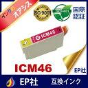 IC46 ICM46 マゼンタ ( EP社互換インク ) EP社 PX-101 PX-401A PX-402A PX-501A PX-A620 PX-A640 PX-A720 PX-A740 PX-FA700 PX-V780
