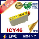 IC46 ICY46 イエロー ( EP社互換インク ) EP社 PX-101 PX-401A PX-402A PX-501A PX-A620 PX-A640 PX-A720 PX-A740 PX-FA700 PX-V780
