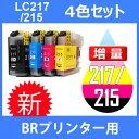 LC217/215-4PK 4色セット 中身 ( LC217...