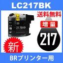 LC217/215 LC217BK ブラック 互換インクカー...
