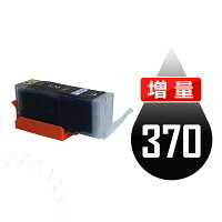 BCI-370PGBK BCI-370XLPGBK ブラック 増量 互換インクカートリッジ Canon BCI-370-PGBK インク キャノン互換インク キャノン プリンタインク MG7730 MG7730F MG6930 MG5730 TS9030 TS8030 TS6030 TS5030