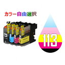 LC113 LC113-4PK 4個セット ( 自由選択 L