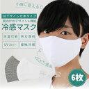 冷感マスク 6枚セット クールマスク 清涼 熱中症対策 通気性 繰り返し 長さ調整 メッシュ アイス 大人用 洗える 冷たい スポーツ 運動 速乾 男女兼用 夏用素材 蒸れない 涼しい 接触冷感 送料無料