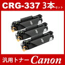 crg-337 crg337 ( トナー337 ) キャノン互換トナーcrg-337 (3本セット ) Canon Satera MF216n MF222dw MF224dw MF226dn MF229dw( 汎用トナー )