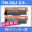tn-28j tn28j ( トナー28J ) ブラザー 互換トナーTN-28J ( 送料無料 2本セット) brother HL-L2365DW HL-L2360DN HL-L2320D DCP-L2520D DCP-L2540DW MFC-L2720DN MFC-2740DW FAX-L2700DN( 汎用トナー )
