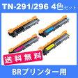 TN-291BK TN-296C TN-296M TN-296Y 4色セット送料無料 ブラザー brother 対応 DCP-9020CDW HL-3140CW HL-3170CDW MFC-9340CDW 汎用トナーカートリッジ