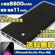 モバイル バッテリー スマートフォンモバイル