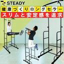 【1位獲得】ぶら下がり健康器 安定強化版 懸垂マシン [メーカー1年保証] STEADY(ステディ) ST101 チンニングスタンド 懸垂器具 懸垂スタンド ディップススタンド トレーニング器具・・・