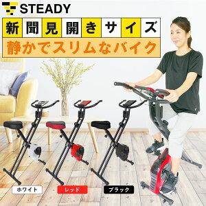 フィットネスバイク 最新UXモデル 心拍数計測 静音 小型[1年保証] STEADY (ステディ) ST102 折りたたみ式 スピンバイク エクササイズバイク ジムバイク 負荷8段階 電源不要