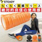 【1位獲得】フォームローラー 筋膜リリース オレンジ 日本語トレーニング動画・収納袋付 [メーカー1年保証] STEADY(ステディ) ST107 ヨガポール ストレッチローラー 肩こり 首こり 腰痛 ストレッチ マッサージ