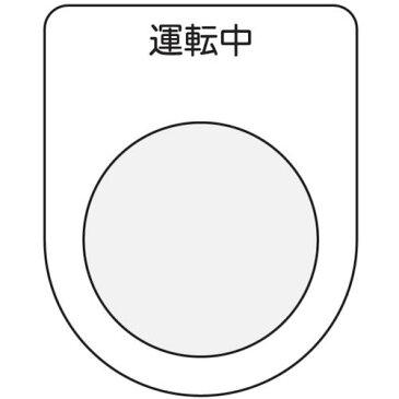 IM 押ボタン/セレクトスイッチ(メガネ銘板) 運転中 黒 φ25.5 P25-9 ( P259 ) (株)アイマーク