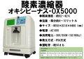 オキシビーナスOX5000