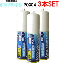 ユニコム POX04 携帯酸素発生器 NEW ポケットオキシ 10リットル 3本セット