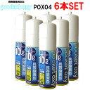 ユニコム POX04 携帯酸素発生器 NEW ポケットオキシ 10リットル 6本セット