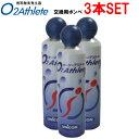 ユニコム UNICOM オーツー アスリート/O2 Athlete用 交換用酸素ボンベ缶 18リットル 3本セット販売