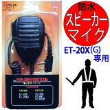 ET-20X ET-20XG 特定小電力トランシーバー専用 防水型スピーカーマイク EPSILON EPS-11E (FS-21F互換品)