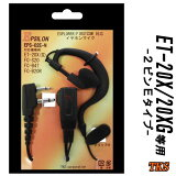 ET-20X ET-20XG 特定小電力トランシーバー専用 耳掛式イヤホンマイク EPSILON EPS-02E-M VOX対応 ハンズフリー(FP-22F FH-23F互換品)