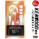 ケンウッド KENWOOD用 イヤホンマイク(カナル式/耳掛兼用) インカム 特定小電力トランシーバー デジタル登録局用 TPZ-D553 TPZ-D510 UBZ-M31 UBZ-M51