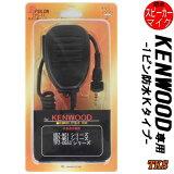 KENWOOD ケンウッド インカム用 TPZ-D553 TPZ-D510 UBZ-M31 UBZ-M51対応 防水型 スピーカーマイク EPSILON EPS-11WK (KMC-55 SMC-35互換品)