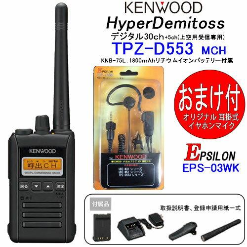 TPZ-D553MCH KENWOOD/ケンウッド インカム 携帯型デジタルトランシーバー(デジタル簡易無線) 5W出力 耳掛式イヤホンマイク付:e-通販TKS