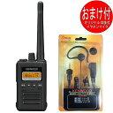TPZ-D553MCH KENWOOD/ケンウッド インカム 携帯型デジタルトランシーバー(デジタル簡易無線) 5W出力 耳掛式イヤホンマイク付