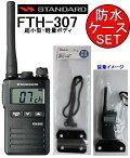 FTH-307
