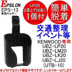 ケンウッドインカム特定小電力トランシーバーUBZ-LP20バッテリー充電器イヤホンマイクの4点セット(UPB-5NUBC-4EMC-3互換品)