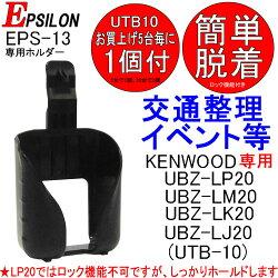 ケンウッドインカム特定小電力トランシーバーUTB-10(デミトス共通オプション対応)おまけ付(イヤホンマイク:EPS-02K-S)