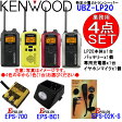 ケンウッド インカム 特定小電力トランシーバー UBZ-LP20 バッテリー 充電器 イヤホンマイクの4点セット (UPB-5N UBC-4 EMC-3互換品)