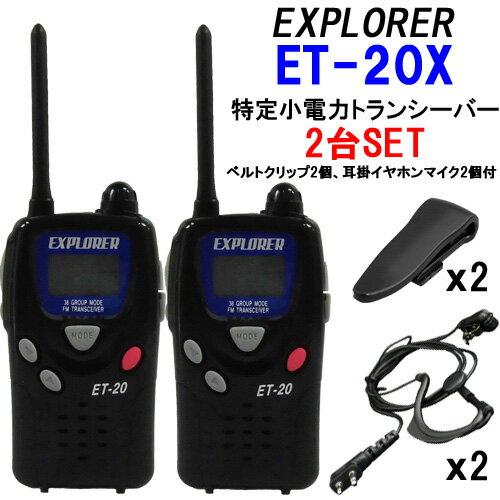小電力トランシーバー黒 2台セット イヤホンマイク付 ET-20X黒 免許不要!【UBZ-LM20と通話可能...