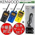 ケンウッド特定小電力トランシーバーデミトス20UBZ-EA20R防水ケース付