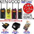 KENWOODケンウッドインカム特定小電力トランシーバーUBZ-LP20充電器バッテリーイヤホンマイクSETUBZ-LP20+EPS-BC1+EPS-800K+EPS-03K(UPB-5NUBC-4EMC-3互換品)