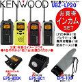 KENWOODケンウッドインカム特定小電力トランシーバーUBZ-LP20充電器バッテリー防水ケースSETUBZ-LP20+EPS-BC1+EPS-800K+EPS-100(UPB-5NUBC-4互換品)
