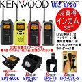 KENWOODケンウッドインカム特定小電力トランシーバーUBZ-LP20充電器バッテリーイヤホンマイクホルダーSETUBZ-LP20+EPS-BC1+EPS-800K+EPS-02K+EPS-13(UPB-5NUBC-4EMC-3USC-13互換品)