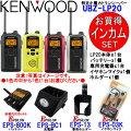KENWOODケンウッドインカム特定小電力トランシーバーUBZ-LP20充電器バッテリーイヤホンマイクホルダーSETUBZ-LP20+EPS-BC1+EPS-800K+EPS-03K+EPS-13(UPB-5NUBC-4EMC-3USC-13互換品)