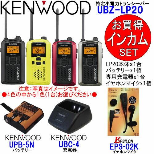 KENWOOD ケンウッド インカム 特定小電力トランシーバー UBZ-LP20 充電器 バッテリー イヤホンマイクSET UBZ-LP20+UBC-4+UPB-5N+EPS-02K (EMC-3互換品)