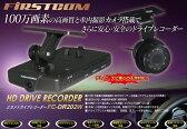 FIRSTEC ドライブレコーダー FC-DR202W 2カメラによる2画面同時録画