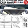ハイエース200系 ワゴン・GL DX/バン・スーパーGL専用 1000mm バーキット 4型対応 【EP1000H】