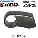 カーメイト INNO ロッドホルダー用 補修部品 ZSP28