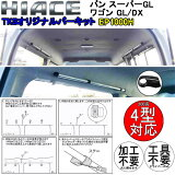 本州、四国送料無料 ハイエース200系 バン:スーパーGL/ワゴン:GL/DX専用 1000mm バーキット 4型対応 【EP1000H】