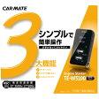 カーメイト アンサーバック エンジンスターター TE-W5100 クレジットカードOK!