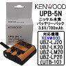 KENWOOD ケンウッド純正 充電式ニッケル水素 バッテリーパック UPB-5N 対応機種UBZ-LP20 UBZ-LM20、UBZ-LK20 UTB-10
